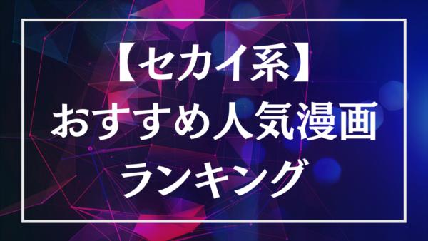 【セカイ系】おすすめ人気漫画ランキング