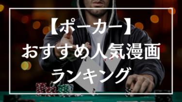 ポーカー漫画のおすすめ人気ランキング10選【実写ドラマ化作品もあり】