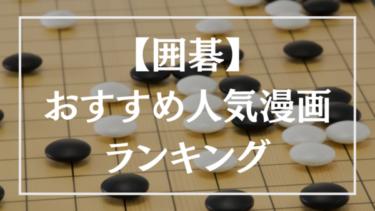 囲碁漫画のおすすめ人気ランキング11選【映画・アニメ化作品あり】