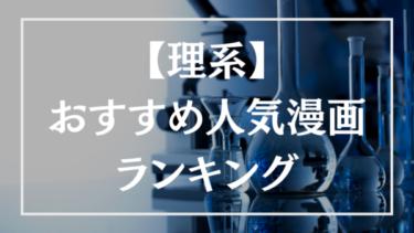 理系漫画のおすすめ人気ランキング20選【映画・ドラマ・アニメ化作品あり】