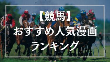競馬漫画のおすすめ人気ランキング20選【アニメ化作品あり】