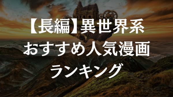 【長編】異世界系おすすめ人気漫画ランキング