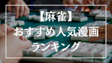 麻雀漫画のおすすめ人気ランキング20選【映画・ドラマ・アニメ化作品あり】
