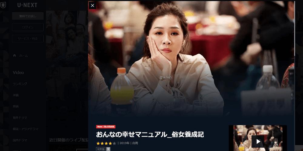 おんなの幸せマニュアル 俗女養成記5