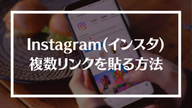 インスタ複数リンク