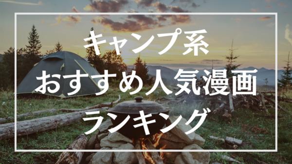 キャンプ系おすすめ人気漫画ランキング