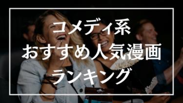 コメディ漫画のおすすめ人気ランキング20選【映画・アニメ化作品あり】