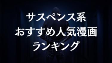 サスペンス漫画のおすすめ人気ランキング20選【映画・ドラマ・アニメ化作品あり】