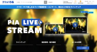 PIA LIVE STREAM(ぴあライブストリーム)とは?特徴や評判・使い方を徹底解説!