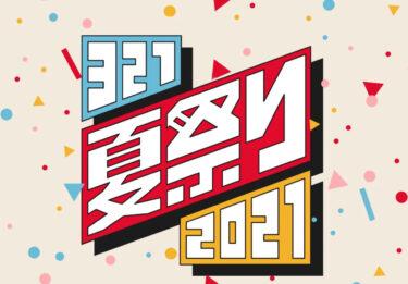 【321夏祭り2021】イベントレポート