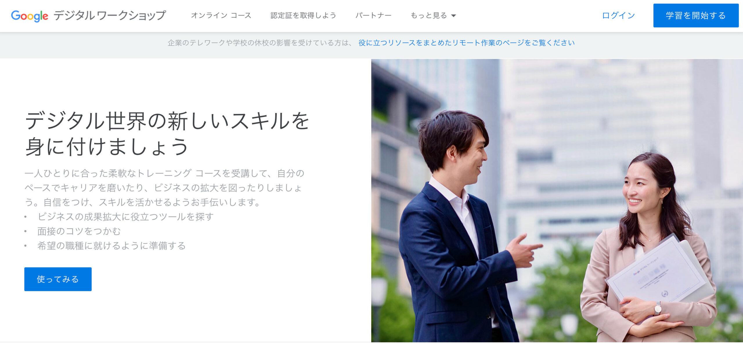 Google 講座