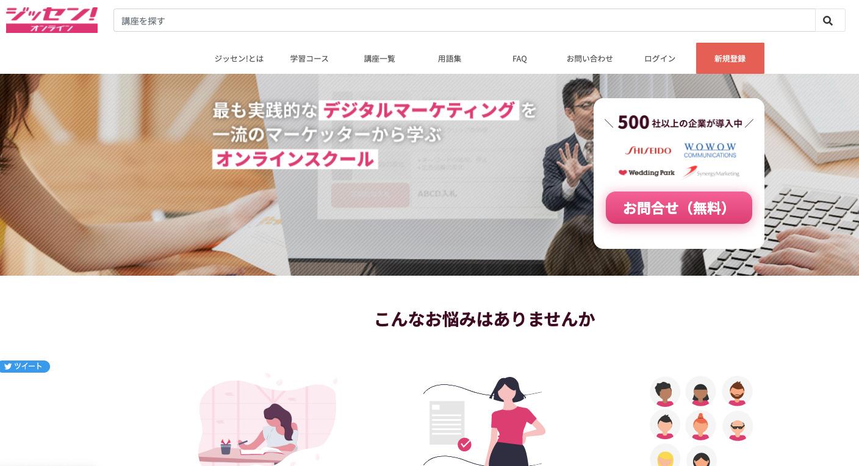 ジッセン ホームページ