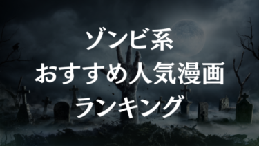 ゾンビ漫画のおすすめ人気ランキング20選【映画・アニメ化作品あり】