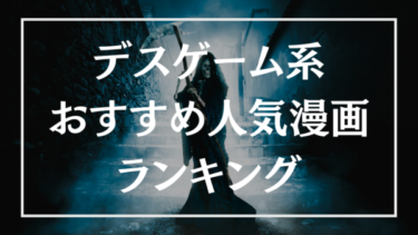 デスゲーム漫画のおすすめ人気ランキング20選【映画・ドラマ・アニメ化作品あり】
