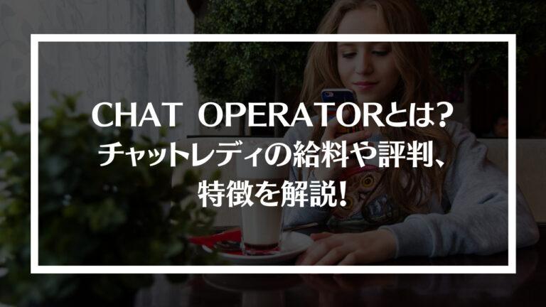 CHAT OPERATOR