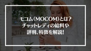 モコムのアイキャッチ
