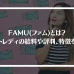 FAMU(ファム)