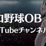 プロ野球OB YouTubeチャンネル