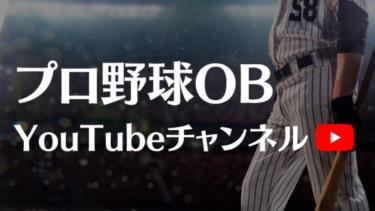 【2021年】プロ野球OB・現役選手のYouTubeチャンネルまとめ