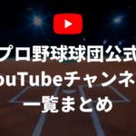 プロ野球球団公式 YouTubeチャンネル 一覧まとめ