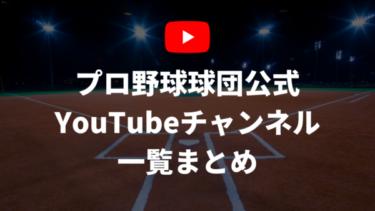 プロ野球の球団公式YouTube一覧まとめ!各チャンネルの人気動画や登録者数を紹介