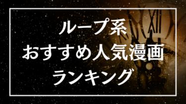 ループ系漫画のおすすめ人気ランキング20選【映画・アニメ化作品あり】