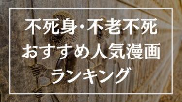 不死身・不老不死漫画のおすすめ人気ランキング20選【映画・アニメ化作品あり】