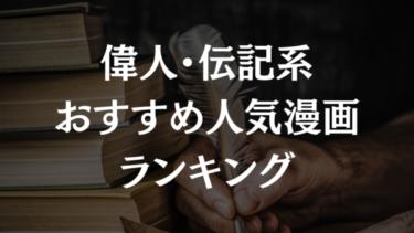 勉強になる伝記漫画のおすすめ人気ランキング20選を紹介!
