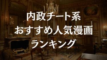 内政チート漫画・小説のおすすめ人気ランキング20選を紹介!