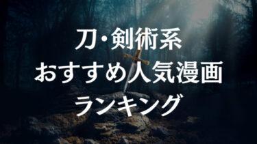 刀・剣術漫画のおすすめ人気ランキング20選【映画・アニメ化作品あり】