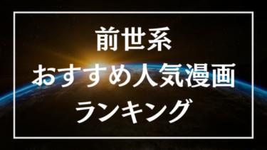 前世・輪廻転生系漫画のおすすめ人気ランキング20選【映画・アニメ化作品あり】
