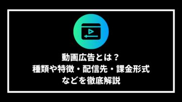動画広告とは?種類や特徴、配信先、課金形式などを解説