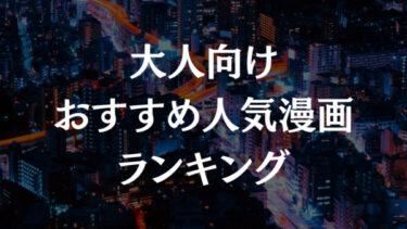 大人向けおすすめ人気漫画ランキング20選【アニメ・映画・実写化作品あり】