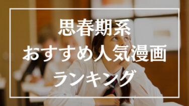 思春期を描いた漫画のおすすめ人気ランキング20選【映画・アニメ化作品あり】