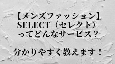 select(セレクト)とは?特徴や評判を解説!メンズファッション