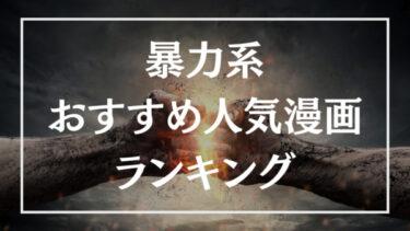 暴力系漫画のおすすめ人気ランキング20選【映画・ドラマ化作品あり】