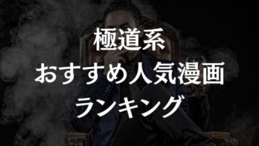 極道・ヤクザ漫画のおすすめ人気ランキング20選【映画・ドラマ・アニメ化作品あり】