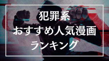 犯罪漫画のおすすめ人気ランキング20選【映画・ドラマ・アニメ化作品あり】