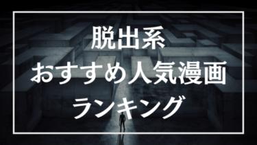 脱出系漫画のおすすめ人気ランキング20選【実写ドラマ・アニメ化作品あり】