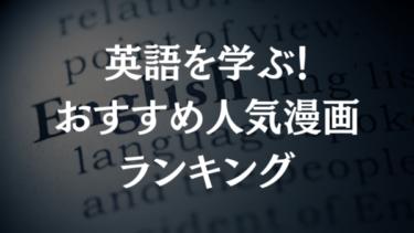 英語の勉強ができる漫画のおすすめ人気ランキング20選【映画・ドラマ・アニメ化作品あり】