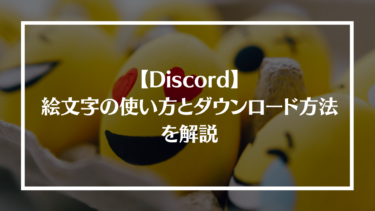【Discord】オリジナル絵文字の追加方法や機能の便利な使い方を解説!