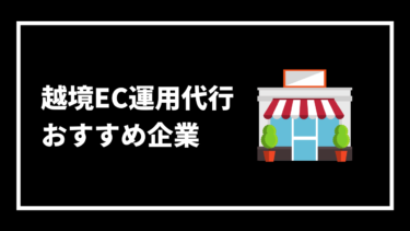 【厳選】越境EC運用代行のおすすめ企業8選!