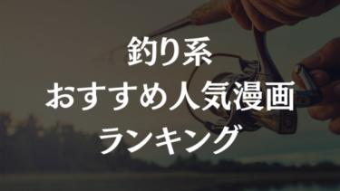 釣り漫画のおすすめ人気ランキング20選【映画・アニメ化作品あり】