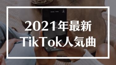TikTok2021最新人気邦楽&洋楽おすすめ元ネタ曲!ティックトック最新ダンス、カップル曲