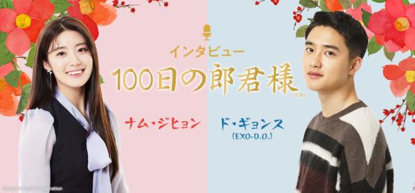 100日の郎君様 おすすめ