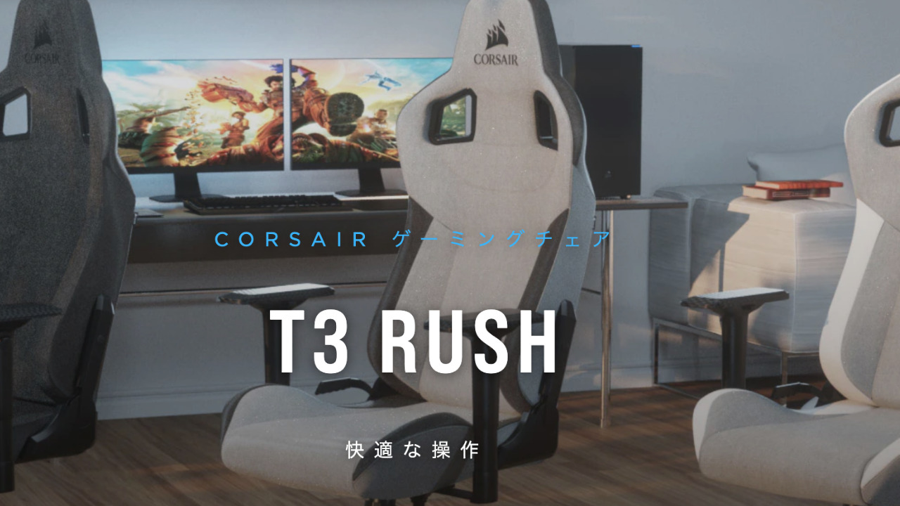ゲーミングチェアおすすめ5選(T3 RUSH/ Corsair