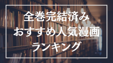 全巻完結済み漫画のおすすめ人気ランキング20選【映画・アニメ化作品あり】