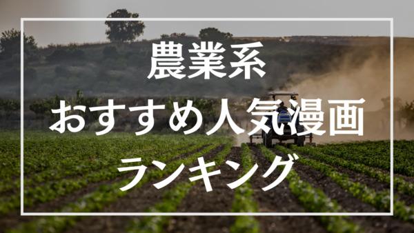 農業系 おすすめ人気漫画 ランキング