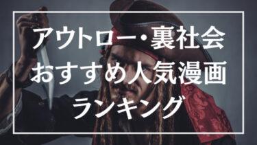 アウトロー・裏社会漫画のおすすめ人気ランキング20選【映画・ドラマ・アニメ化作品あり】