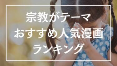 宗教漫画のおすすめ人気ランキング13選【映画・ドラマ・アニメ化作品あり】